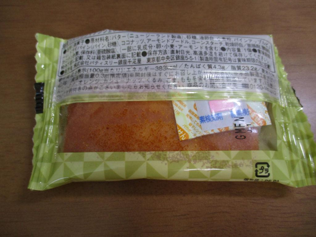 銀座千疋屋 フルーツフィナンシェ 焼き菓子 酸素検知剤