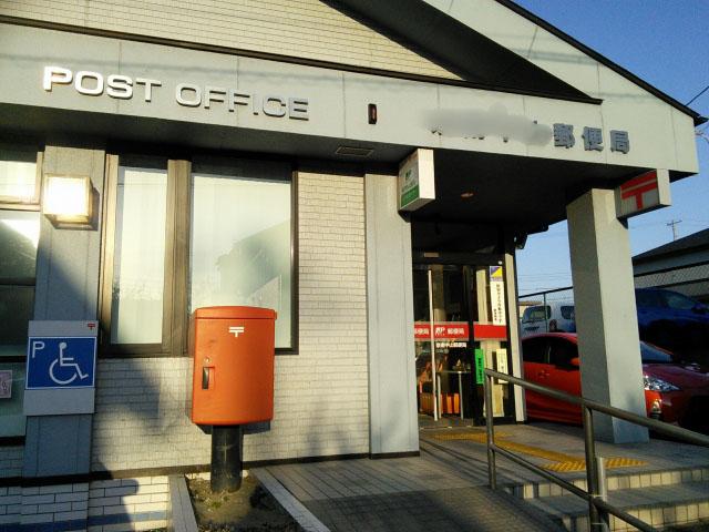 郵便局 混雑 平日